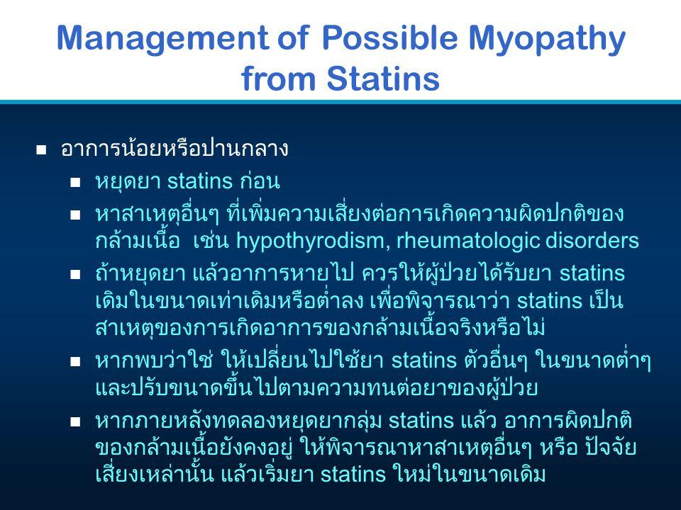 Management of Possible Myopathy from Statins n อาการน้อยหรือปานกลาง n หยุดยา statins ก่อน n หาสาเหตุอื่นๆ ที่เพิ่มความเสี่ยงต่อการเกิดความผิดปกติของ ก