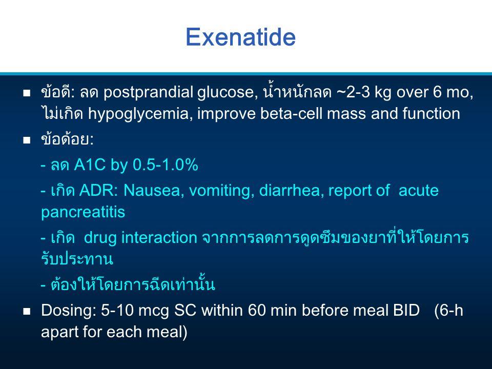 Exenatide n ข้อดี: ลด postprandial glucose, น้ำหนักลด ~2-3 kg over 6 mo, ไม่เกิด hypoglycemia, improve beta-cell mass and function n ข้อด้อย: - ลด A1C