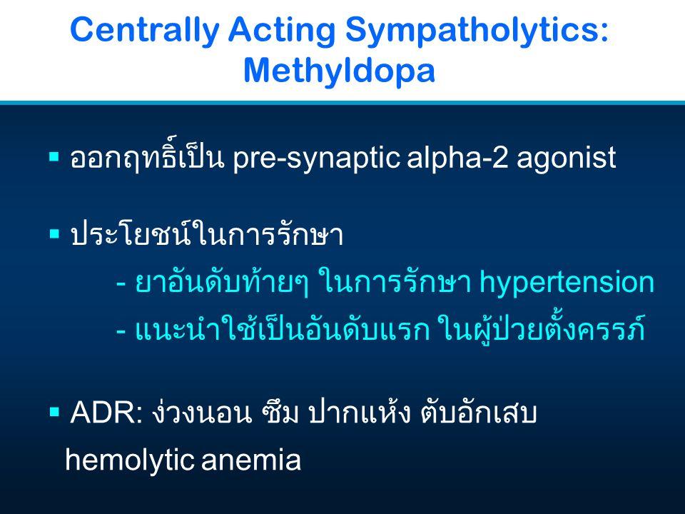 Centrally Acting Sympatholytics: Methyldopa  ออกฤทธิ์เป็น pre-synaptic alpha-2 agonist  ประโยชน์ในการรักษา - ยาอันดับท้ายๆ ในการรักษา hypertension -