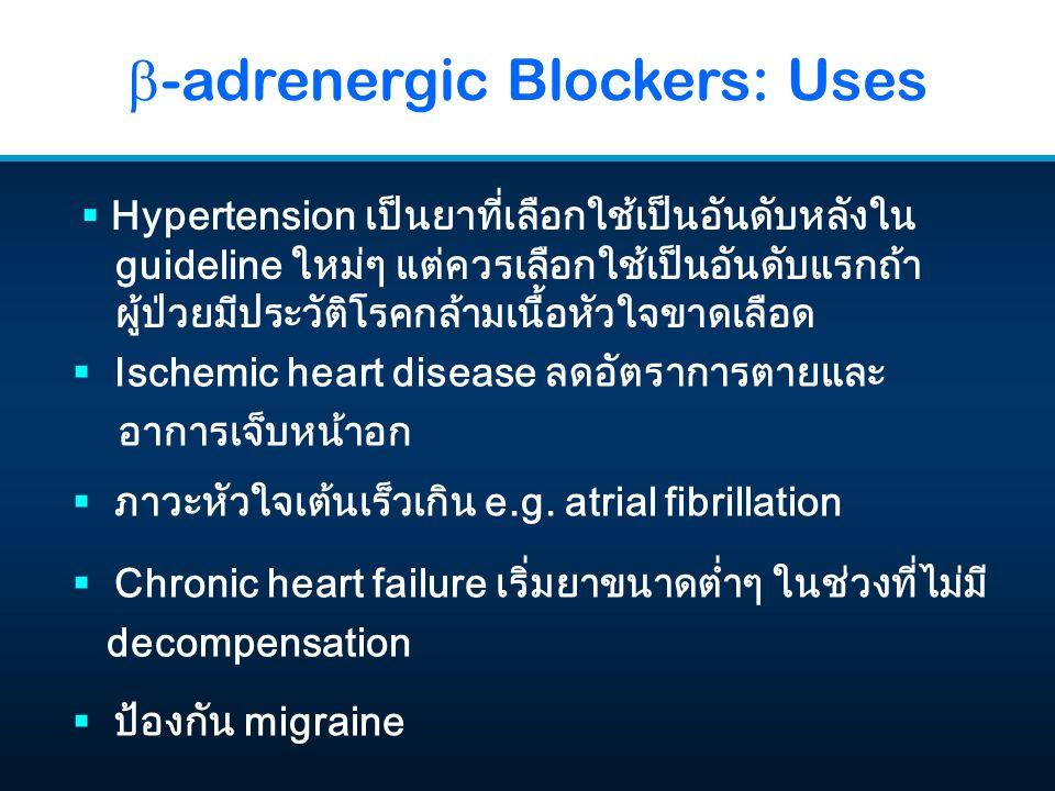  -adrenergic Blockers: Uses  Hypertension เป็นยาที่เลือกใช้เป็นอันดับหลังใน guideline ใหม่ๆ แต่ควรเลือกใช้เป็นอันดับแรกถ้า ผู้ป่วยมีประวัติโรคกล้ามเ