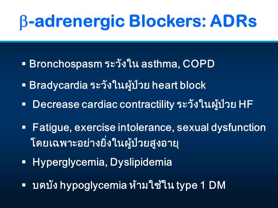 -adrenergic Blockers: ADRs  Bronchospasm ระวังใน asthma, COPD  Bradycardia ระวังในผู้ป่วย heart block  Decrease cardiac contractility ระวังในผู้ป