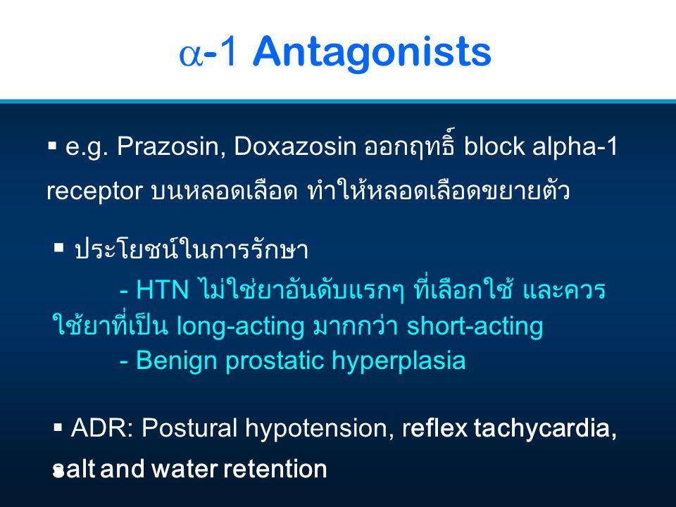  -1 Antagonists  e.g. Prazosin, Doxazosin ออกฤทธิ์ block alpha-1 receptor บนหลอดเลือด ทำให้หลอดเลือดขยายตัว   ประโยชน์ในการรักษา - HTN ไม่ใช่ยาอัน