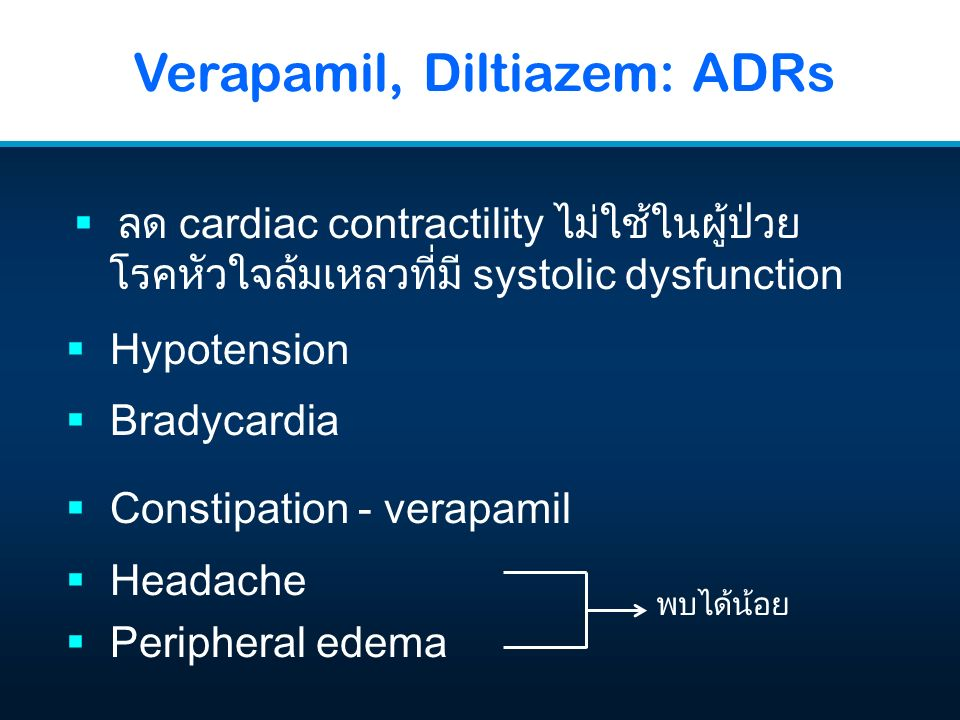 Verapamil, Diltiazem: ADRs  ลด cardiac contractility ไม่ใช้ในผู้ป่วย โรคหัวใจล้มเหลวที่มี systolic dysfunction  Hypotension  Bradycardia  Constipa