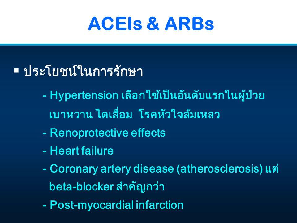 ACEIs & ARBs  ประโยชน์ในการรักษา - Hypertension เลือกใช้เป็นอันดับแรกในผู้ป่วย เบาหวาน ไตเสื่อม โรคหัวใจล้มเหลว - Renoprotective effects - Heart fail