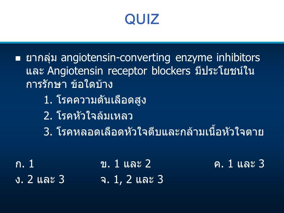 QUIZ n ยากลุ่ม angiotensin-converting enzyme inhibitors และ Angiotensin receptor blockers มีประโยชน์ใน การรักษา ข้อใดบ้าง 1. โรคความดันเลือดสูง 2. โรค
