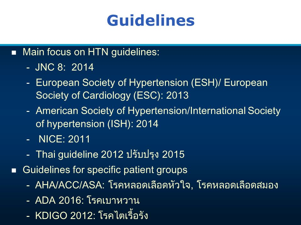 ยาผลต่อระดับ ไขมันชนิด ต่างๆ ผลไม่พึง ประสงค์ ข้อห้ามใช้ผล การศึกษ าทาง คลินิก Nicotinic acid LDL-C  5-25% HDL-C  15-35% TG  20-50% - Fushing - Hyperuricemia หรือ gout - Dyspepsia - Hepatotoxicity - Myopathy Absolute: chronic liver disease; severe gout Relative: DM; hyperuricemia; peptic ulcer disease ลดอัตราการ เกิด major coronary events และ total mortality FibratesLDL-C  5-20% (อาจเพิ่มขึ้นได้ใน ผู้ป่วยที่ TG สูง) HDL-C  10-20% TG  20-50% - Dyspepsia - นิ่วในถุง น้ำดี - Myopathy Absolute: severe renal disease; severe hepatic disease ลดอัตราการ เกิด major coronary events