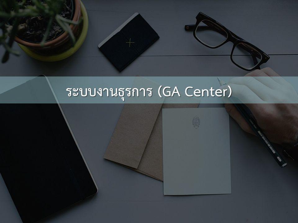 ระบบงานธุรการ (GA Center)