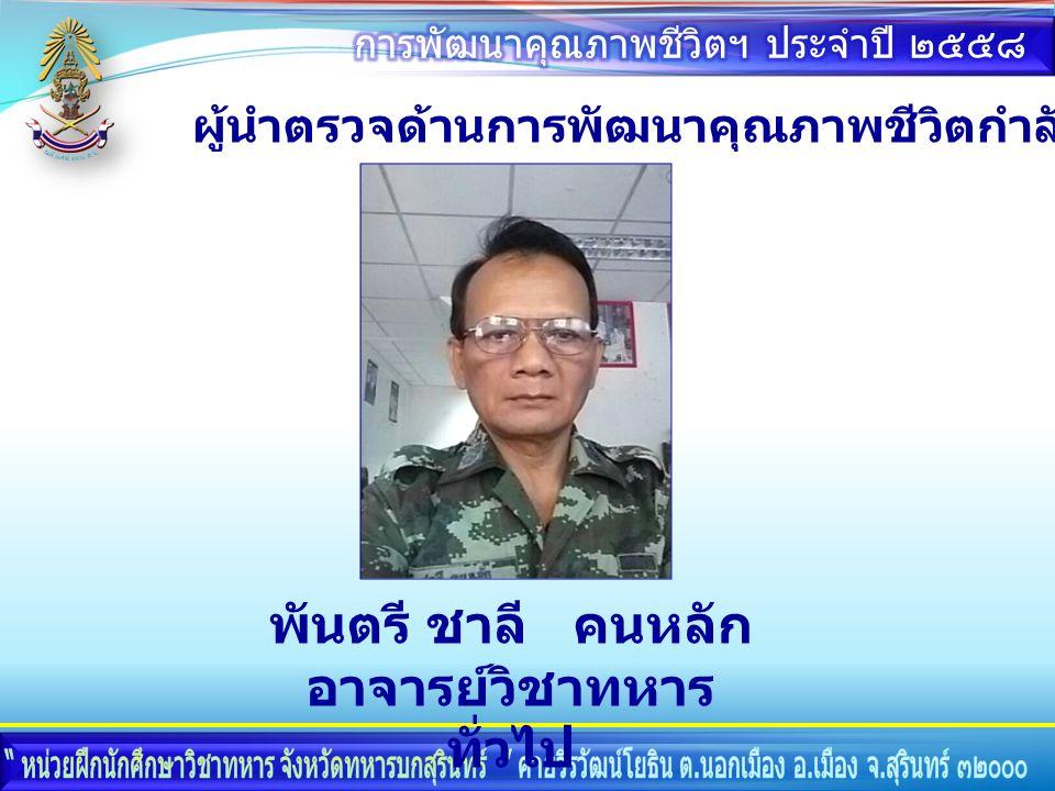 ผู้นำตรวจด้านการพัฒนาคุณภาพชีวิตกำลังพลและครอบครัว พันตรี ชาลี คนหลัก อาจารย์วิชาทหาร ทั่วไป
