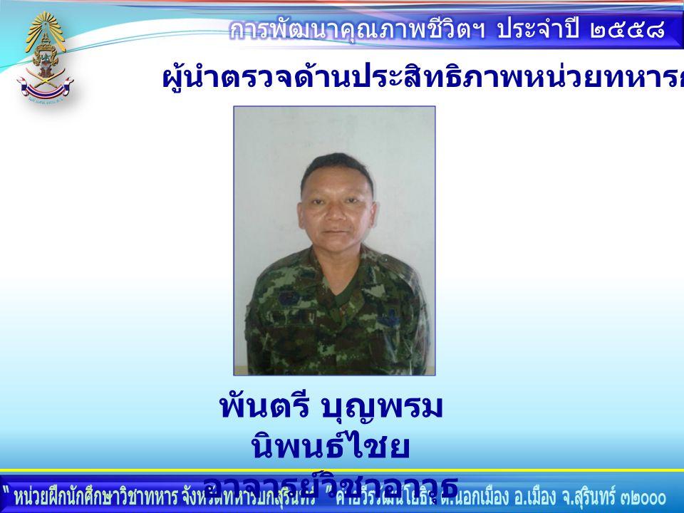 ผู้นำตรวจด้านประสิทธิภาพหน่วยทหารกองทัพบก พันตรี บุญพรม นิพนธ์ไชย อาจารย์วิชาอาวุธ