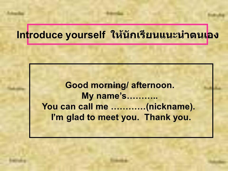 ให้นักเรียน จับคู่ คำ Greeting ทักทายและกล่าวลา 1.Good morning. 2.Good bye. 3.How are you? 4.Nice to meet you. 5.Good afternoon. 6.Nice to meet you to