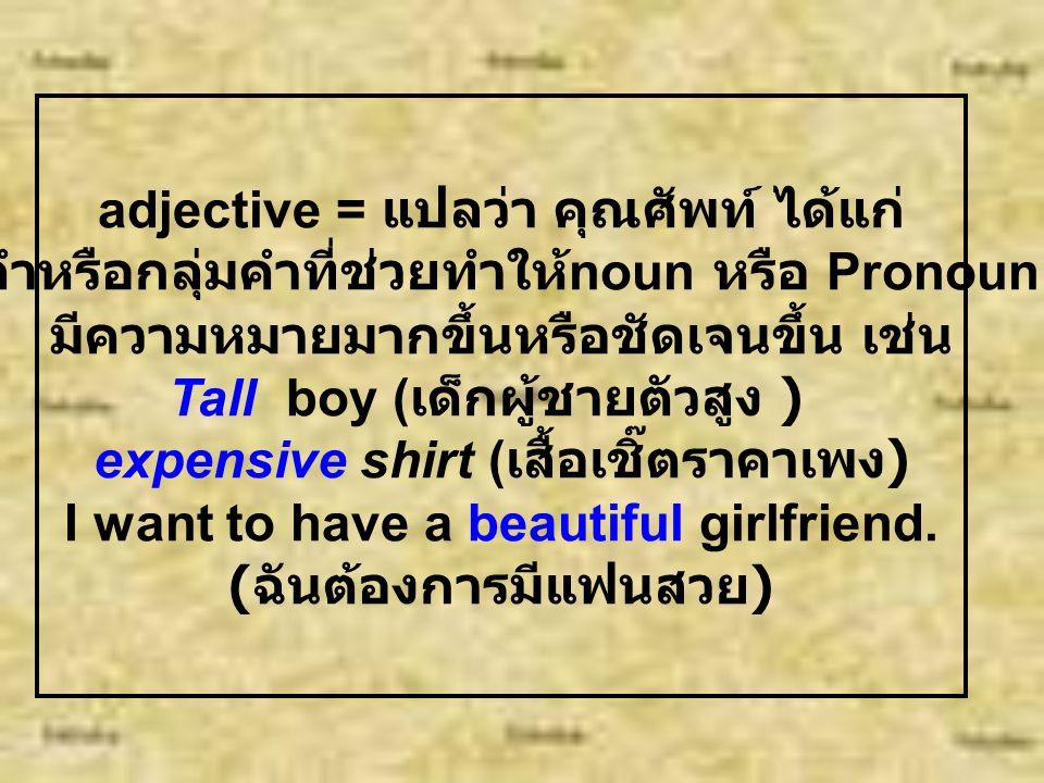 adverb = กริยาวิเศษณ์ หมายถึง คำที่ไปทำหน้าที่ขยาย verb, ขยาย adjective, และ ขยาย adverb ด้วยกันเองก็ได้ เพื่อให้เนื้อความของประโยคนั้น ๆ ชัดเจนยิ่งขึ