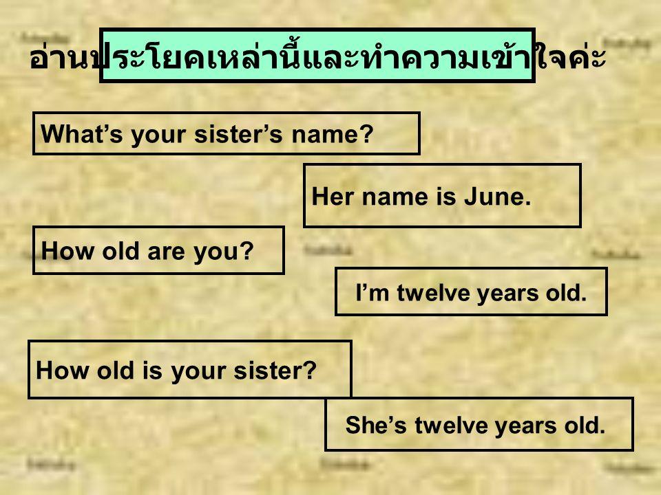 อ่านประโยคเหล่านี้และทำความเข้าใจค่ะ What's your name.