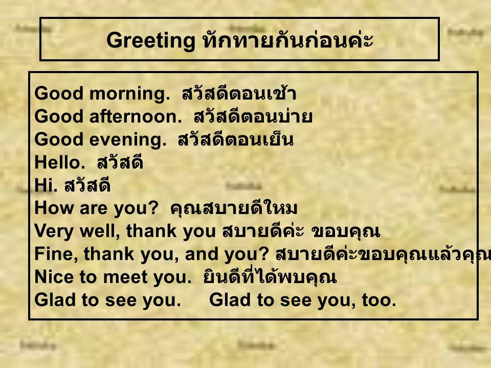 เนื้อหาสาระ ฯ 1.Greeting ทักทาย and Saying goodbye การกล่าวลา Thanking การกล่าวขอบคุณ และการ ตอบรับ 2.