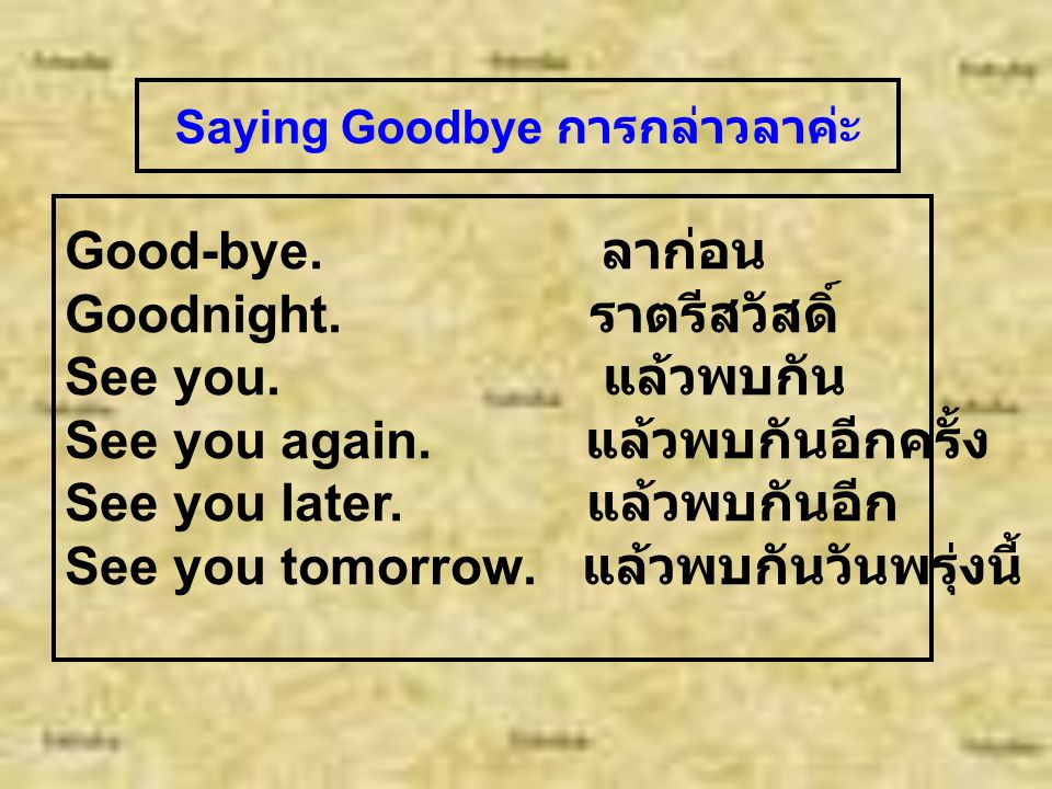 Greeting ทักทายกันก่อนค่ะ Good morning. สวัสดีตอนเช้า Good afternoon. สวัสดีตอนบ่าย Good evening. สวัสดีตอนเย็น Hello. สวัสดี Hi. สวัสดี How are you?