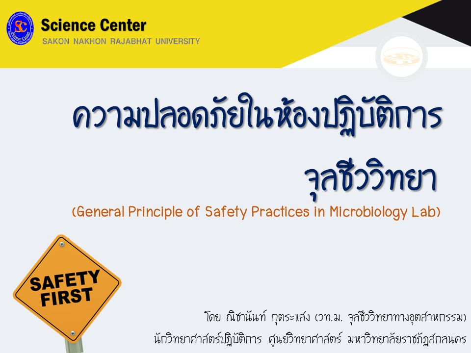 ข้อควรปฏิบัติในห้องปฏิบัติการจุลชีววิทยา o กรณีทำงานกับเชื้อจุลินทรีย์อันตรายหรือสารเคมีอันตราย ไม่ควรปฏิบัติงานโดย ลำพัง o ไม่ทิ้งขยะหรือเศษวัสดุลงบนพื้น หรือในอ่าง o ปรับตะเกียงบุนเสนให้ได้เปลวไฟสีน้ำเงินทุกครั้ง และไม่เปิดตะเกียงทิ้งไว้ถ้าไม่จำเป็น o ถ้าเชื้อหกเปราะเปื้อนบริเวณปฏิบัติการให้รีบกำจัดเชื้อโดยเทลาดด้วยน้ำยาฆ่าเชื้อ หรือเช็ดด้วยน้ำยาฆ่าเชื้อให้ทั่วบริเวณด้วยความระมัดระวัง หากรุนแรงต้องแจ้งให้ อาจารย์ผู้ควบคุมทราบ o ห้ามนำเชื้อออกจากห้องปฏิบัติการก่อนได้รับอนุญาต Science Center 22