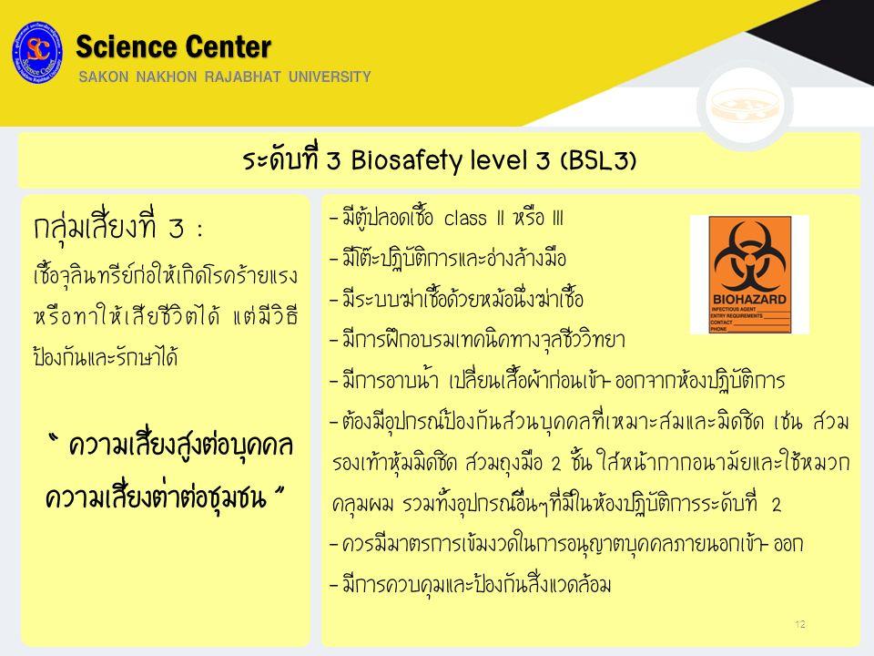 """ระดับที่ 3 Biosafety level 3 (BSL3) กลุ่มเสี่ยงที่ 3 : เชื้อจุลินทรีย์ก่อให้เกิดโรคร้ายแรง หรือทำให้เสียชีวิตได้ แต่มีวิธี ป้องกันและรักษาได้ """" ความเส"""