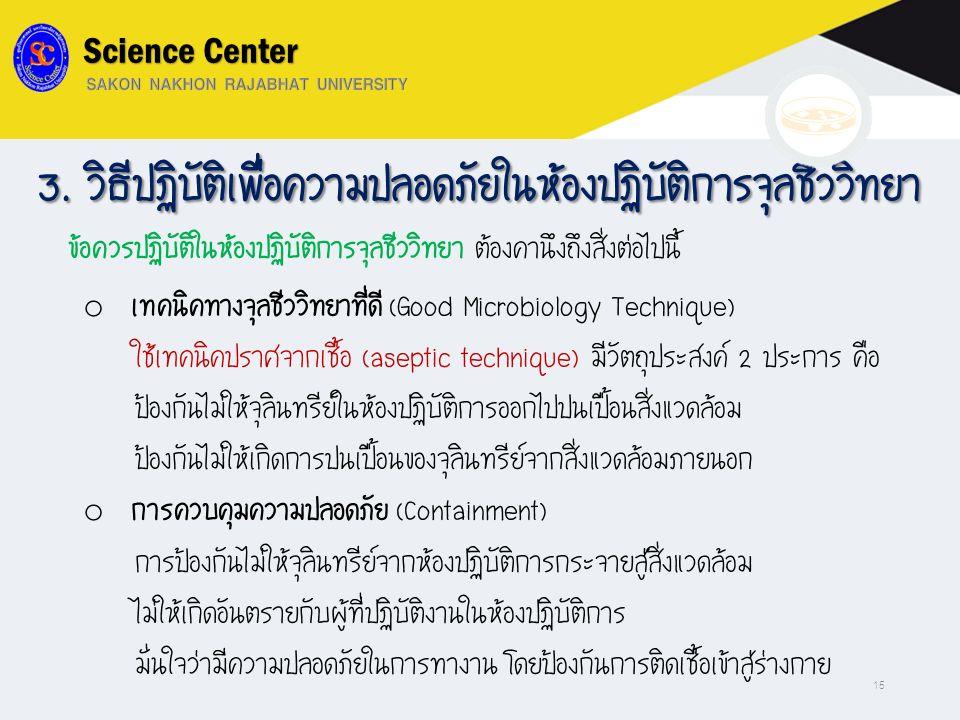 3. วิธีปฏิบัติเพื่อความปลอดภัยในห้องปฏิบัติการจุลชีววิทยา ข้อควรปฏิบัติในห้องปฏิบัติการจุลชีววิทยา ต้องคำนึงถึงสิ่งต่อไปนี้ o เทคนิคทางจุลชีววิทยาที่ด