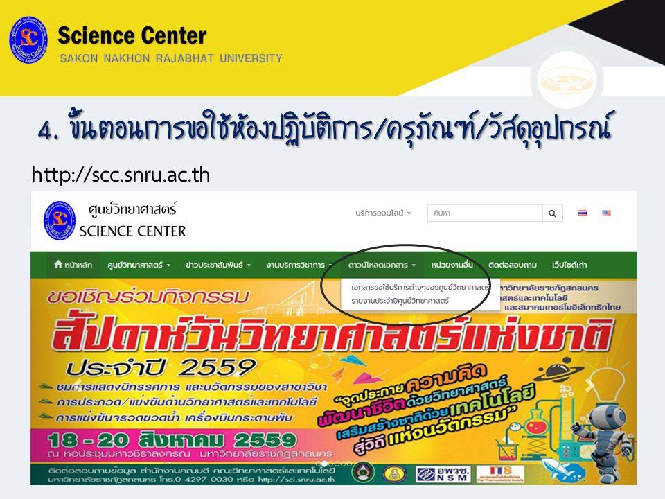 4. ขั้นตอนการขอใช้ห้องปฏิบัติการ/ครุภัณฑ์/วัสดุอุปกรณ์ http://scc.snru.ac.th Science Center 27