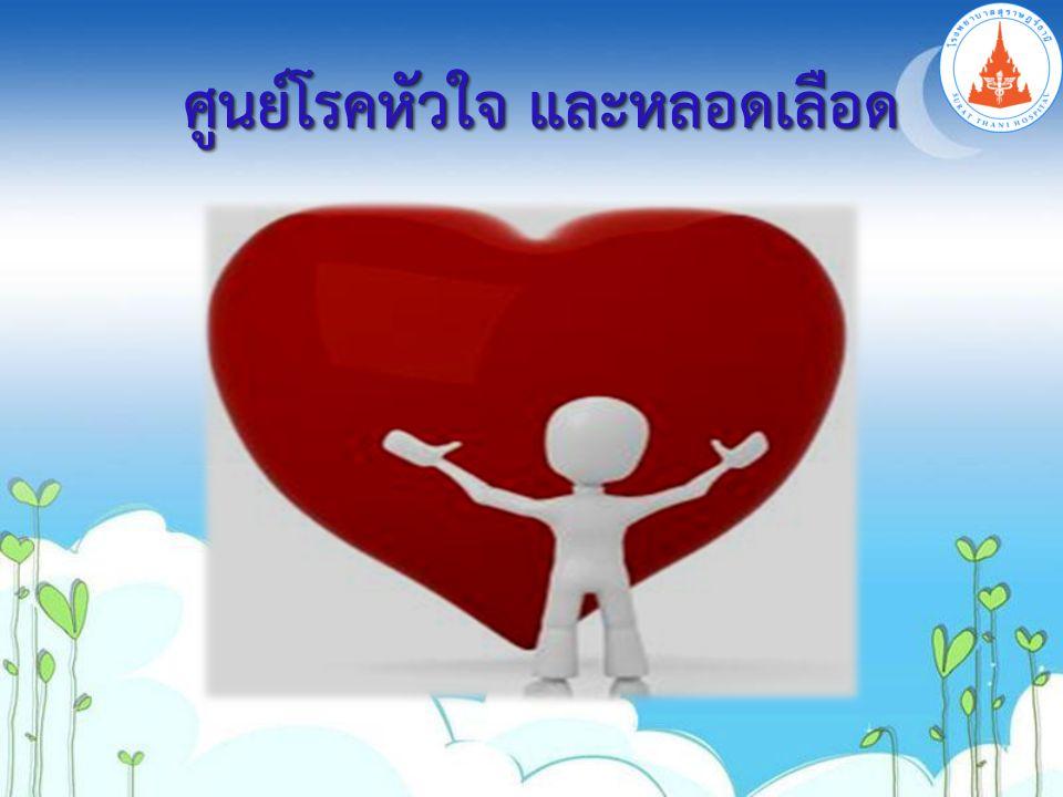 ศูนย์โรคหัวใจ และหลอดเลือด