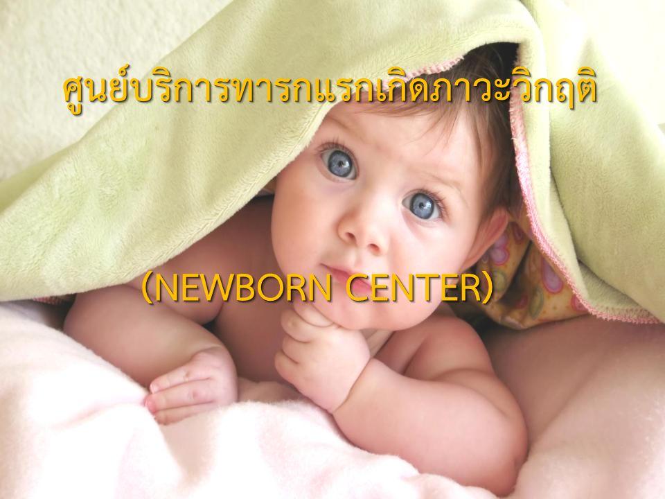 ศูนย์บริการทารกแรกเกิดภาวะวิกฤติ ศูนย์บริการทารกแรกเกิดภาวะวิกฤติ (NEWBORN CENTER) ศูนย์บริการทารกแรกเกิดภาวะวิกฤติ ศูนย์บริการทารกแรกเกิดภาวะวิกฤติ (