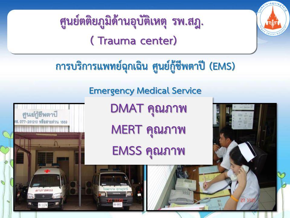 ศูนย์ตติยภูมิด้านอุบัติเหตุ รพ.สฎ. ( Trauma center) ( Trauma center) ศูนย์ตติยภูมิด้านอุบัติเหตุ รพ.สฎ. ( Trauma center) ( Trauma center) การบริการแพท
