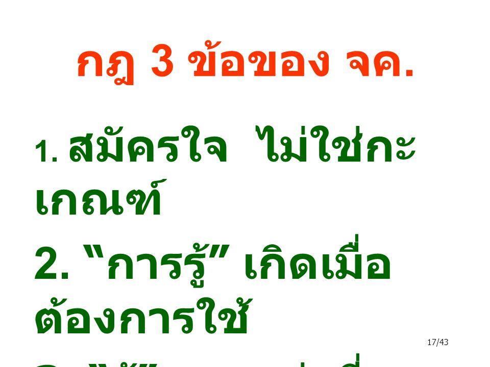 17/43 กฎ 3 ข้อของ จค. 1. สมัครใจ ไม่ใช่กะ เกณฑ์ 2.