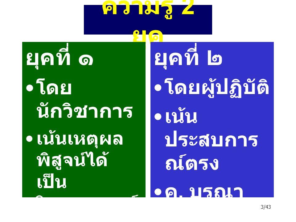 3/43 ความรู้ 2 ยุค ยุคที่ ๑ โดย นักวิชาการ เน้นเหตุผล พิสูจน์ได้ เป็น วิทยาศาสตร์ ค.