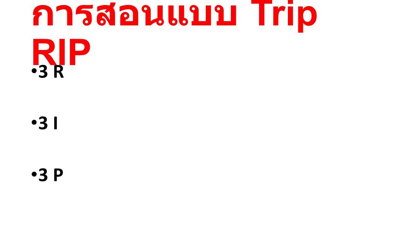 การสอนแบบ Trip RIP 3 R 3 I 3 P