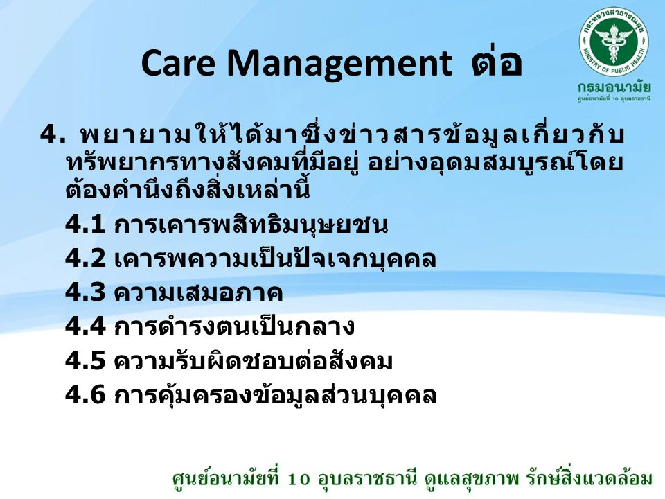 Care Management ต่อ 4.
