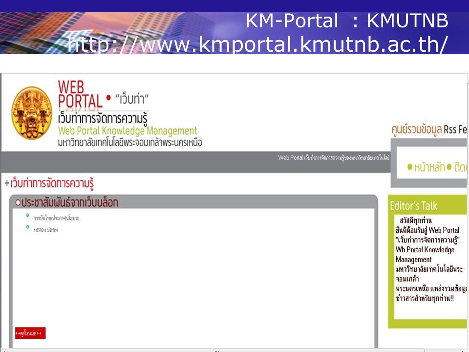 KM-Portal : KMUTNB http://www.kmportal.kmutnb.ac.th/