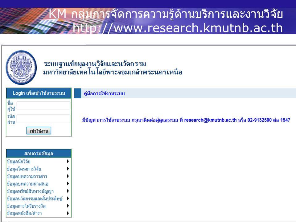 KM กลุ่มการจัดการความรู้ด้านบริการและงานวิจัย http://www.research.kmutnb.ac.th