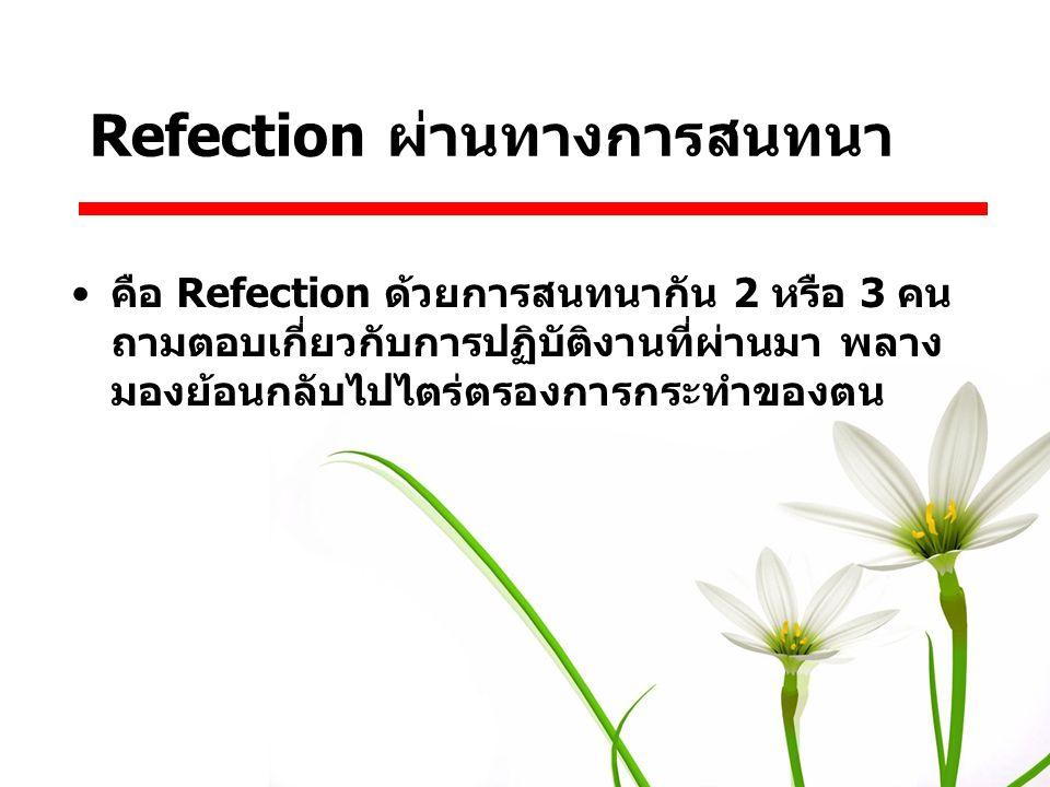 คือ Refection ด้วยการสนทนากัน 2 หรือ 3 คน ถามตอบเกี่ยวกับการปฏิบัติงานที่ผ่านมา พลาง มองย้อนกลับไปไตร่ตรองการกระทำของตน Refection ผ่านทางการสนทนา