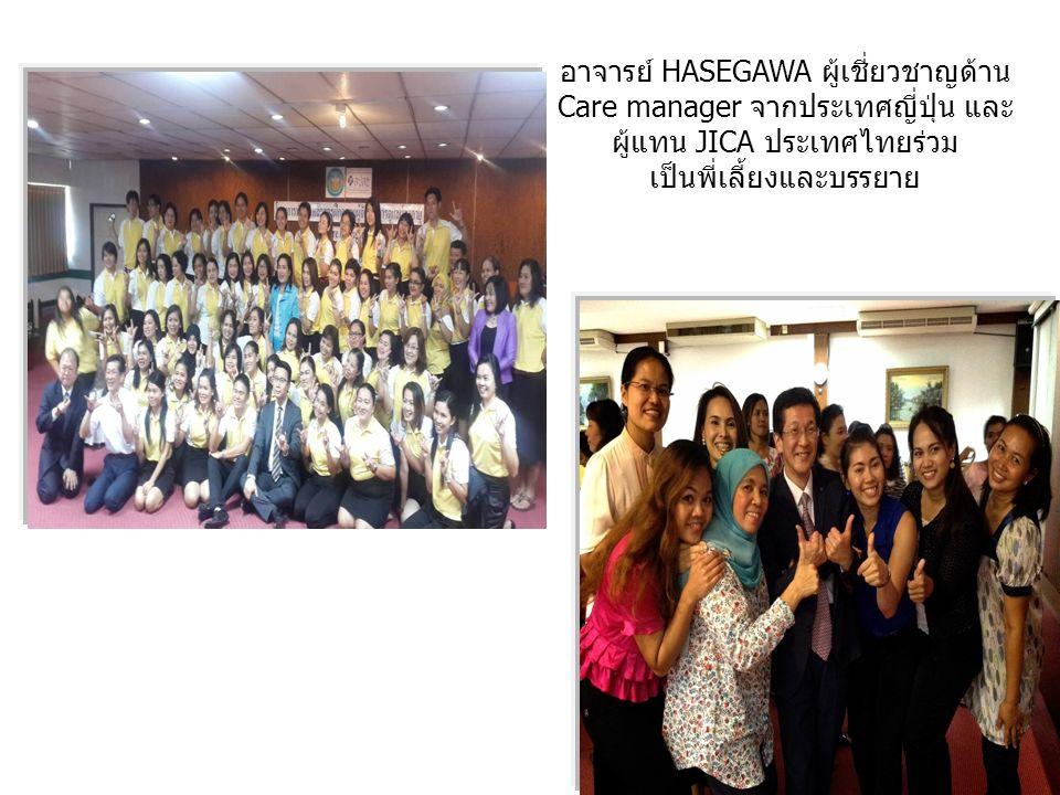 อาจารย์ HASEGAWA ผู้เชี่ยวชาญด้าน Care manager จากประเทศญี่ปุ่น และ ผู้แทน JICA ประเทศไทยร่วม เป็นพี่เลี้ยงและบรรยาย