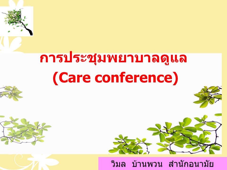 การประชุมพยาบาลดูแล (Care conference) วิมล บ้านพวน สำนักอนามัย ผู้สูงอายุ กรมอนามัย
