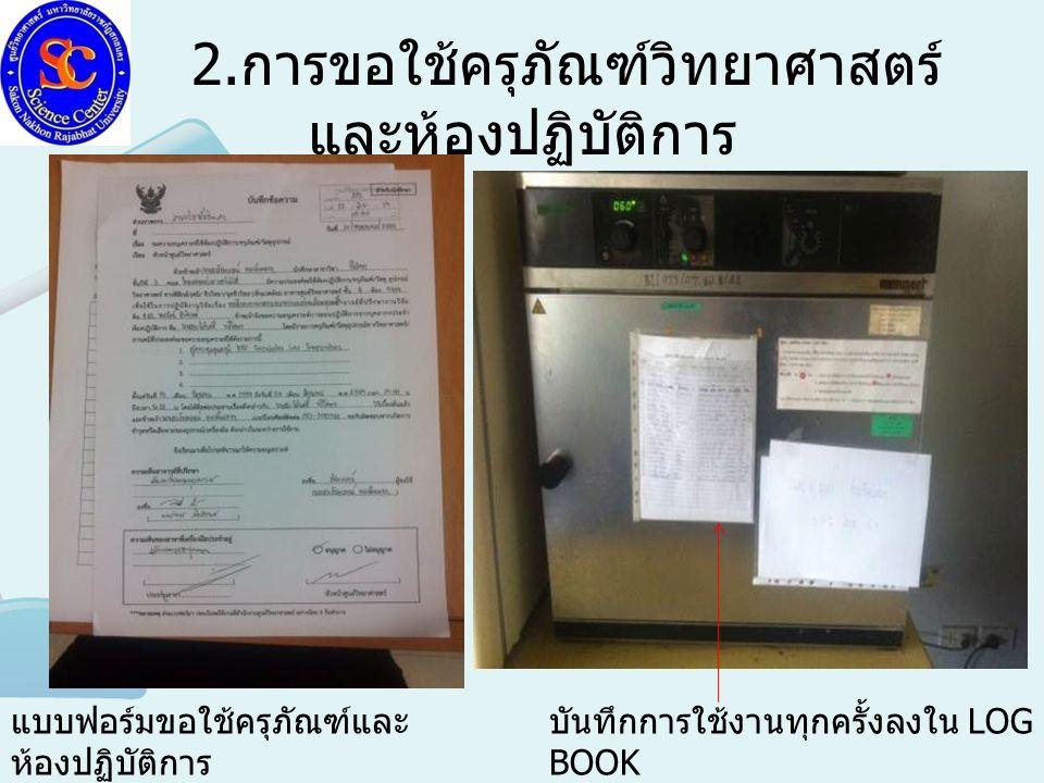 2. การขอใช้ครุภัณฑ์วิทยาศาสตร์ และห้องปฏิบัติการ แบบฟอร์มขอใช้ครุภัณฑ์และ ห้องปฏิบัติการ บันทึกการใช้งานทุกครั้งลงใน LOG BOOK
