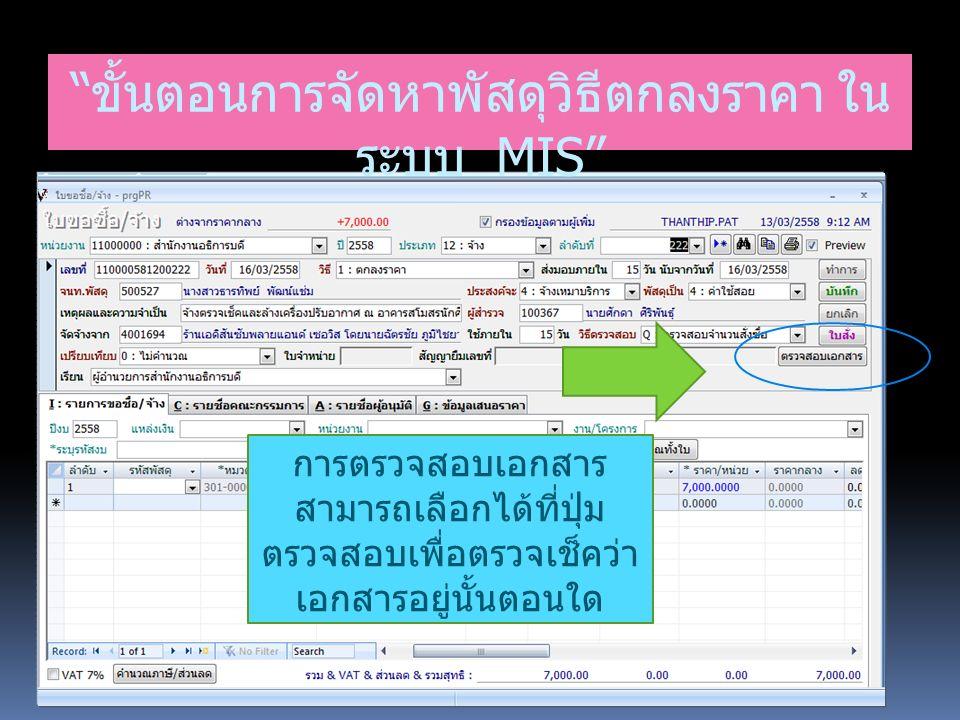 การตรวจสอบเอกสาร สามารถเลือกได้ที่ปุ่ม ตรวจสอบเพื่อตรวจเช็คว่า เอกสารอยู่นั้นตอนใด