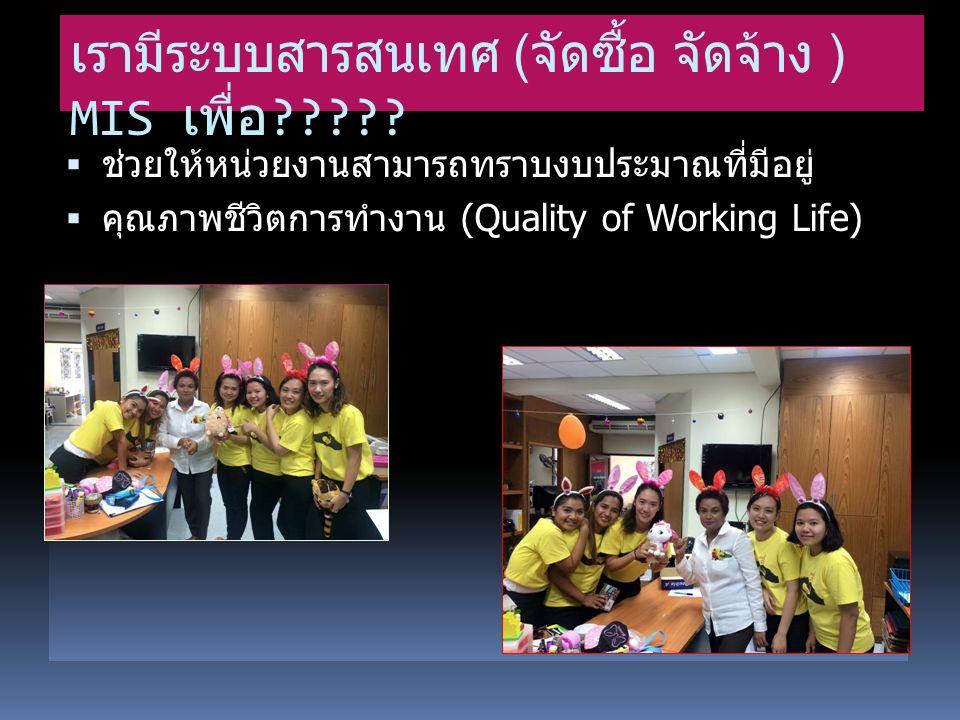  ช่วยให้หน่วยงานสามารถทราบงบประมาณที่มีอยู่  คุณภาพชีวิตการทำงาน (Quality of Working Life) เรามีระบบสารสนเทศ ( จัดซื้อ จัดจ้าง ) MIS เพื่อ ?????