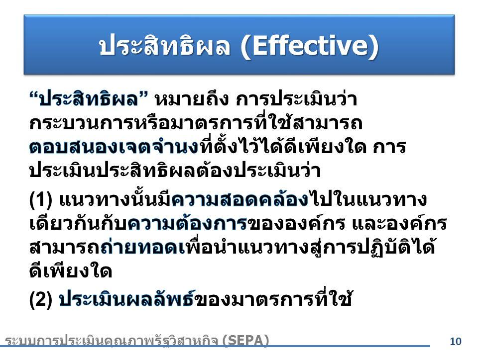 ประสิทธิผล (Effective) 10 ระบบการประเมินคุณภาพรัฐวิสาหกิจ (SEPA)