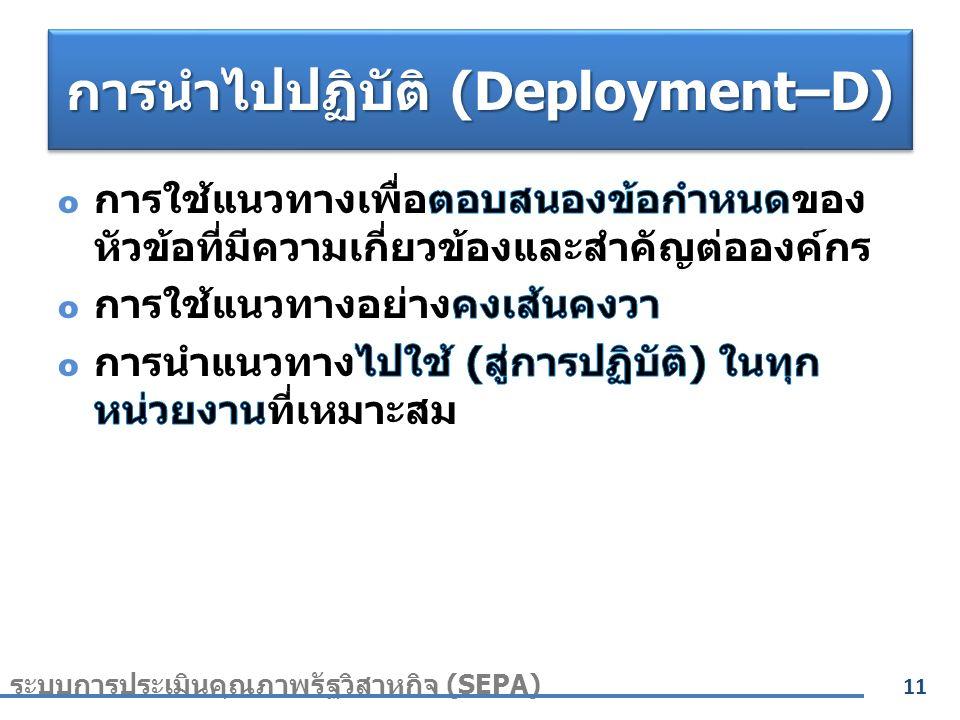 การนำไปปฏิบัติ (Deployment–D) 11 ระบบการประเมินคุณภาพรัฐวิสาหกิจ (SEPA)