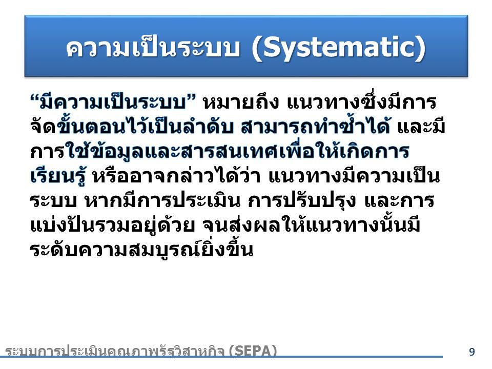 ความเป็นระบบ (Systematic) 9 ระบบการประเมินคุณภาพรัฐวิสาหกิจ (SEPA)