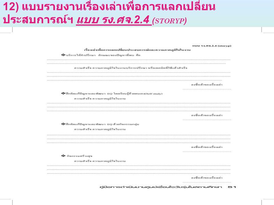 12) แบบรายงานเรื่องเล่าเพื่อการแลกเปลี่ยน ประสบการณ์ฯ แบบ รง. ศจ.2.4 ( STORYP )