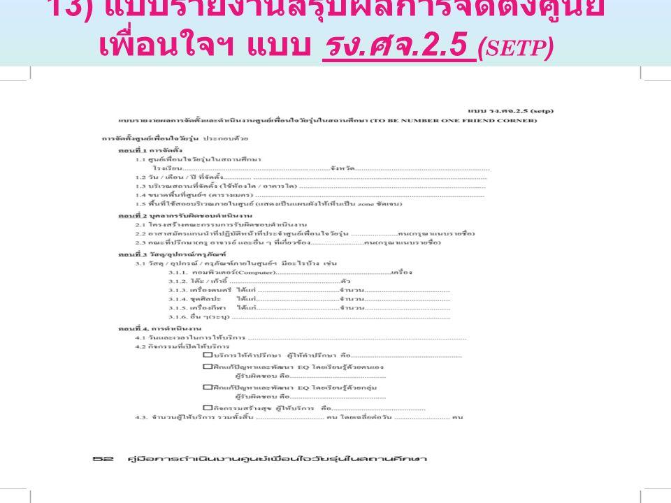 13) แบบรายงานสรุปผลการจัดตั้งศูนย์ เพื่อนใจฯ แบบ รง. ศจ.2.5 ( SETP )