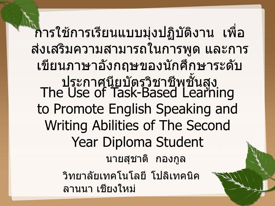 ความเป็นมาและความสำคัญของปัญหา วิธีการจัดการเรียนการสอนภาษาอังกฤษที่ส่งเสริม ให้นักศึกษาได้มีโอกาสฝึกทักษะทางภาษาใน สถานการณ์จริง เพื่อการเตรียมความพร้อมสู้กับการ ทำงานในอนาคต คือการเรียนรู้แบบมุ่งปฏิบัติงาน เป็นการจัดการเรียนรู้ที่ส่งเสริมให้นักศึกษาได้ใช้ และเรียนรู้ภาษาในสถานการณ์จริงจากการ ปฏิบัติงาน โดยใช้ภาษาเป็นเครื่องมือในการ ปฏิบัติงาน และเน้นความหมายในการสื่อสาร มากกว่ารูปแบบทางภาษา ผู้วิจัยจึงมีความสนใจที่จะใช้รูปแบบการเรียนแบบ มุ่งปฏิบัติงาน ซึ่งเน้นกระบวนการปฏิบัติงานอย่างมี ระบบตามสถานการณ์จริง โดยใช้ภาษาอังกฤษเป็น เครื่องมือที่ใช้ในการสื่อสารระหว่างปฏิบัติงาน เพื่อ ส่งเสริมความสามารถด้านการพูดและการเขียน ภาษาอังกฤษของผู้เรียนในระดับประกาศนียบัตร วิชาชีพชั้นสูง
