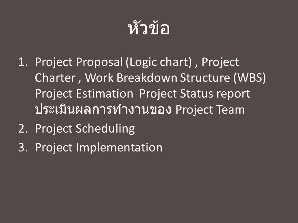 Microsoft Project -- Tracking