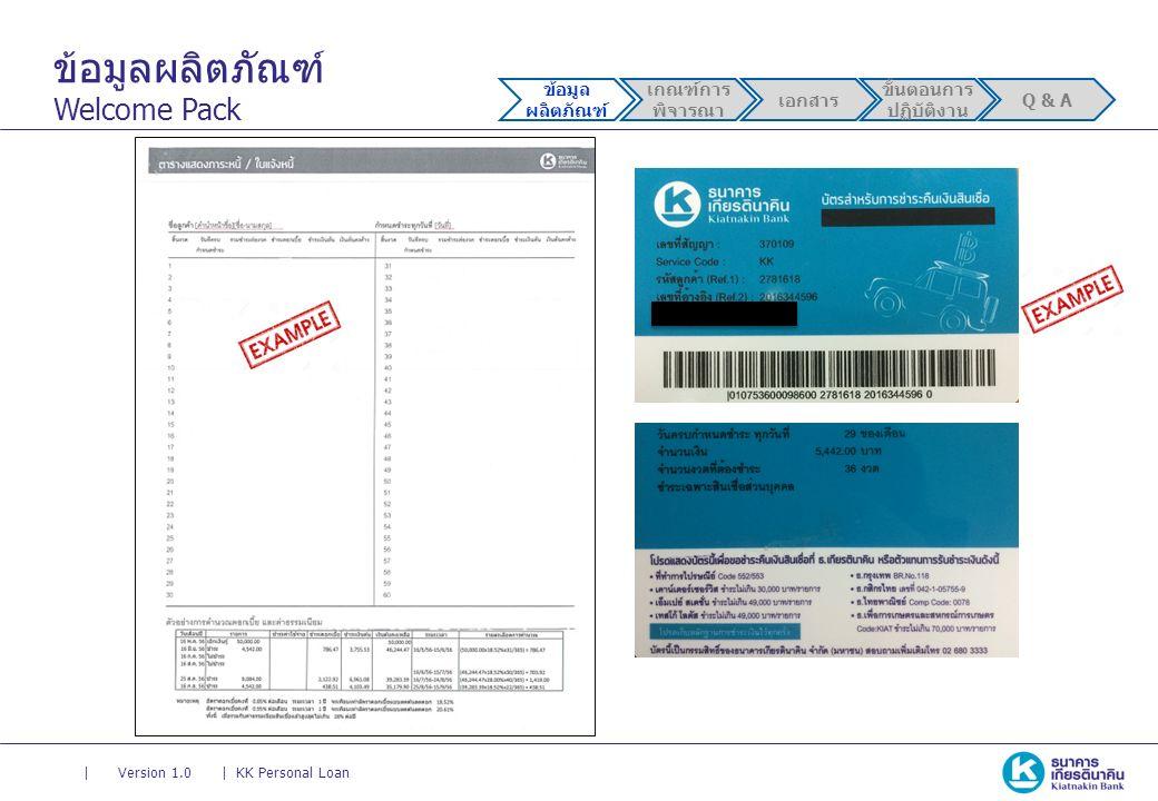 || Version 1.0KK Personal Loan ข้อมูลผลิตภัณฑ์ Welcome Pack ข้อมูล ผลิตภัณฑ์ เกณฑ์การ พิจารณา เอกสาร ขั้นตอนการ ปฏิบัติงาน Q & A