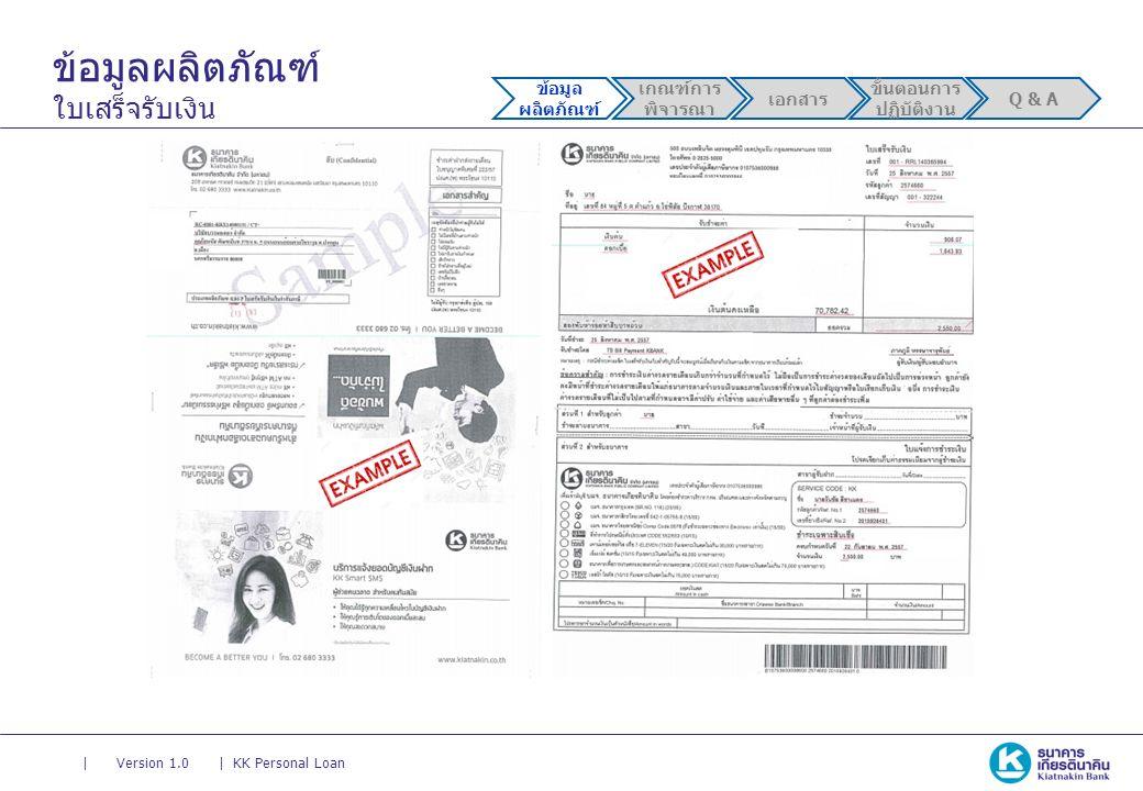 || Version 1.0KK Personal Loan ข้อมูลผลิตภัณฑ์ ใบเสร็จรับเงิน ข้อมูล ผลิตภัณฑ์ เกณฑ์การ พิจารณา เอกสาร ขั้นตอนการ ปฏิบัติงาน Q & A