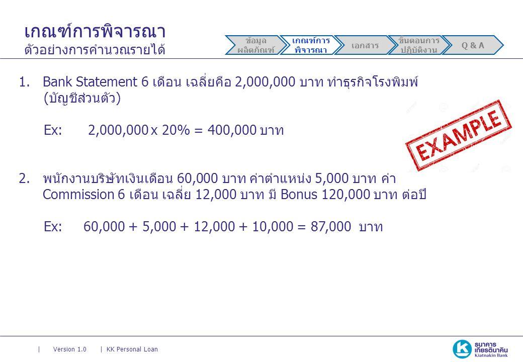 || Version 1.0KK Personal Loan เกณฑ์การพิจารณา ตัวอย่างการคำนวณรายได้ ข้อมูล ผลิตภัณฑ์ เกณฑ์การ พิจารณา เอกสาร ขั้นตอนการ ปฏิบัติงาน Q & A