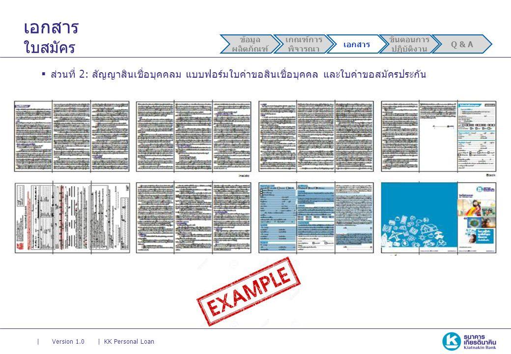 || Version 1.0KK Personal Loan เอกสาร ใบสมัคร  ส่วนที่ 2: สัญญาสินเชื่อบุคคลม แบบฟอร์มใบคำขอสินเชื่อบุคคล และใบคำขอสมัครประกัน ข้อมูล ผลิตภัณฑ์ เกณฑ์การ พิจารณา เอกสาร ขั้นตอนการ ปฏิบัติงาน Q & A