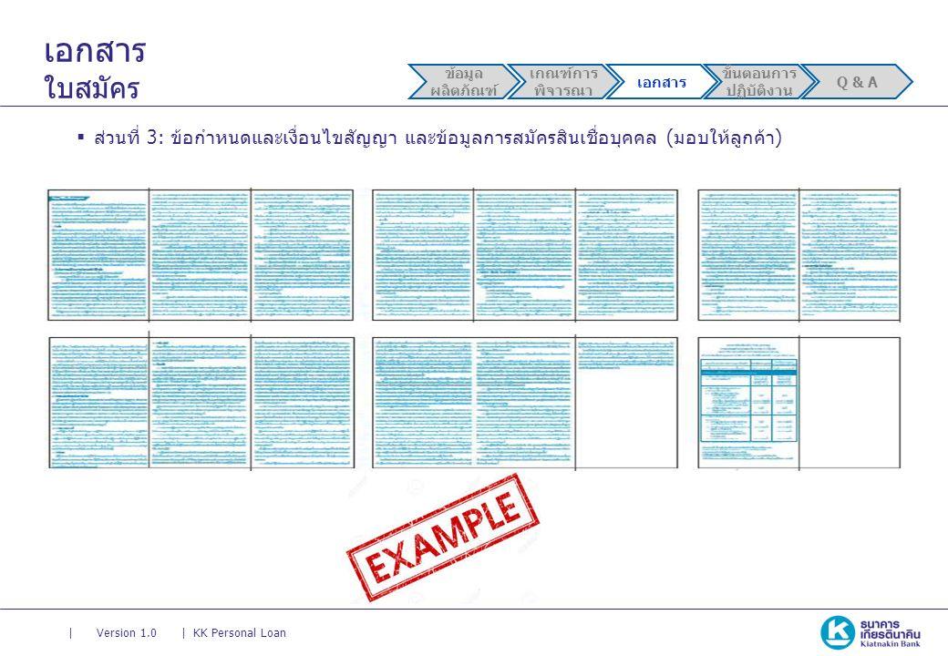 || Version 1.0KK Personal Loan เอกสาร ใบสมัคร  ส่วนที่ 3: ข้อกำหนดและเงื่อนไขสัญญา และข้อมูลการสมัครสินเชื่อบุคคล (มอบให้ลูกค้า) ข้อมูล ผลิตภัณฑ์ เกณฑ์การ พิจารณา เอกสาร ขั้นตอนการ ปฏิบัติงาน Q & A
