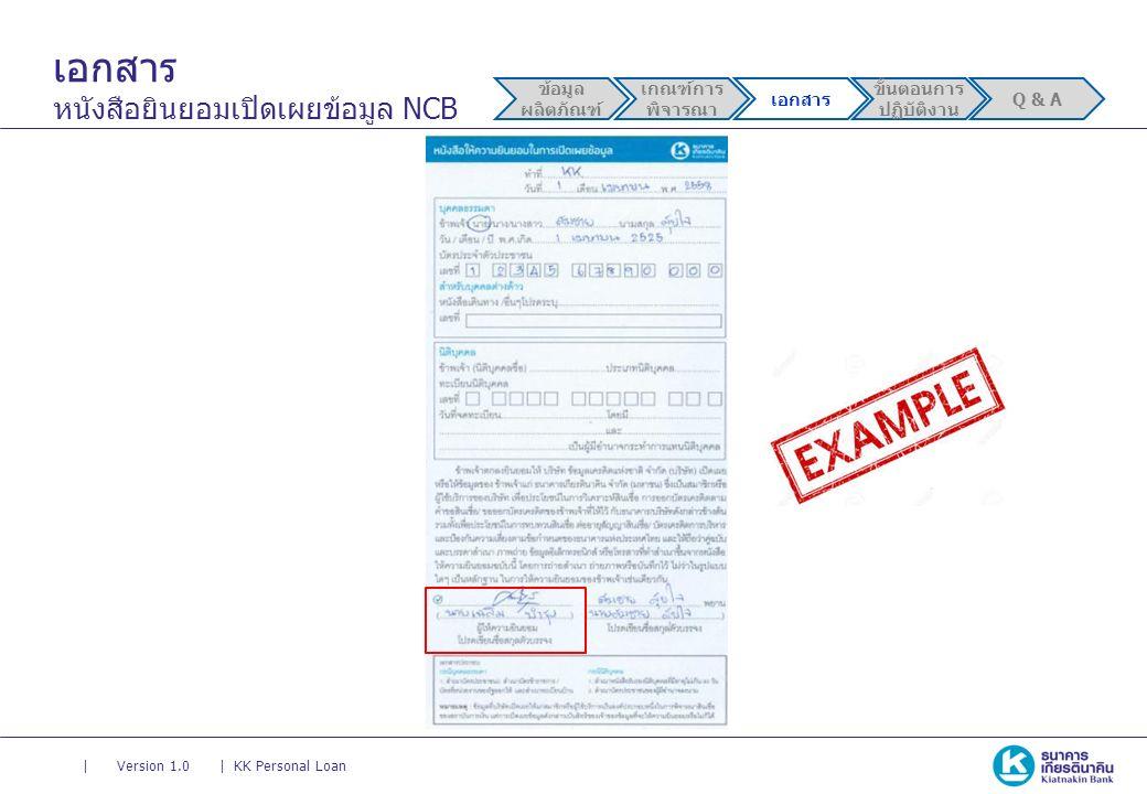 || Version 1.0KK Personal Loan เอกสาร หนังสือยินยอมเปิดเผยข้อมูล NCB ข้อมูล ผลิตภัณฑ์ เกณฑ์การ พิจารณา เอกสาร ขั้นตอนการ ปฏิบัติงาน Q & A